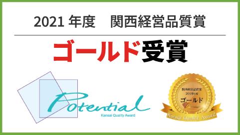 2019年度関西経営品質賞 ゴールド受章