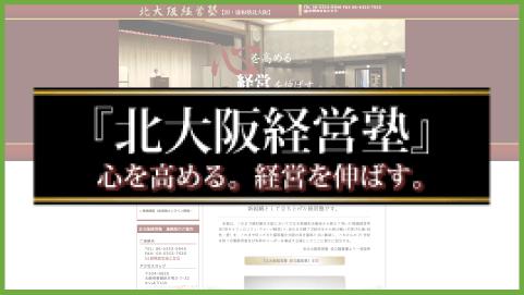 北大阪経営塾