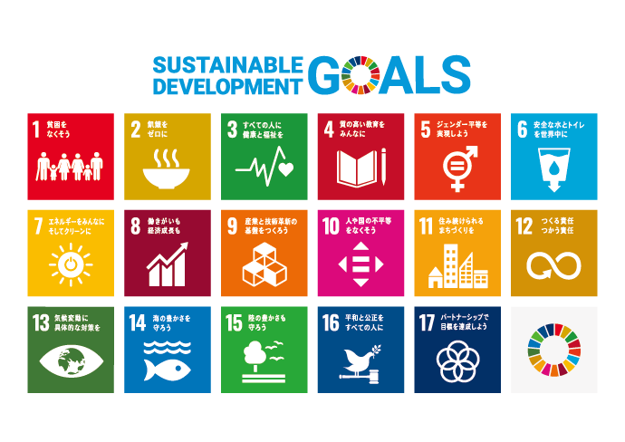 sdg_poster_ja(SDGs)