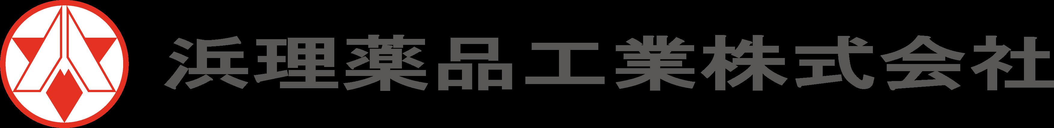 浜理薬品工業株式会社