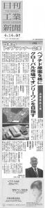 日刊工業新聞20170417