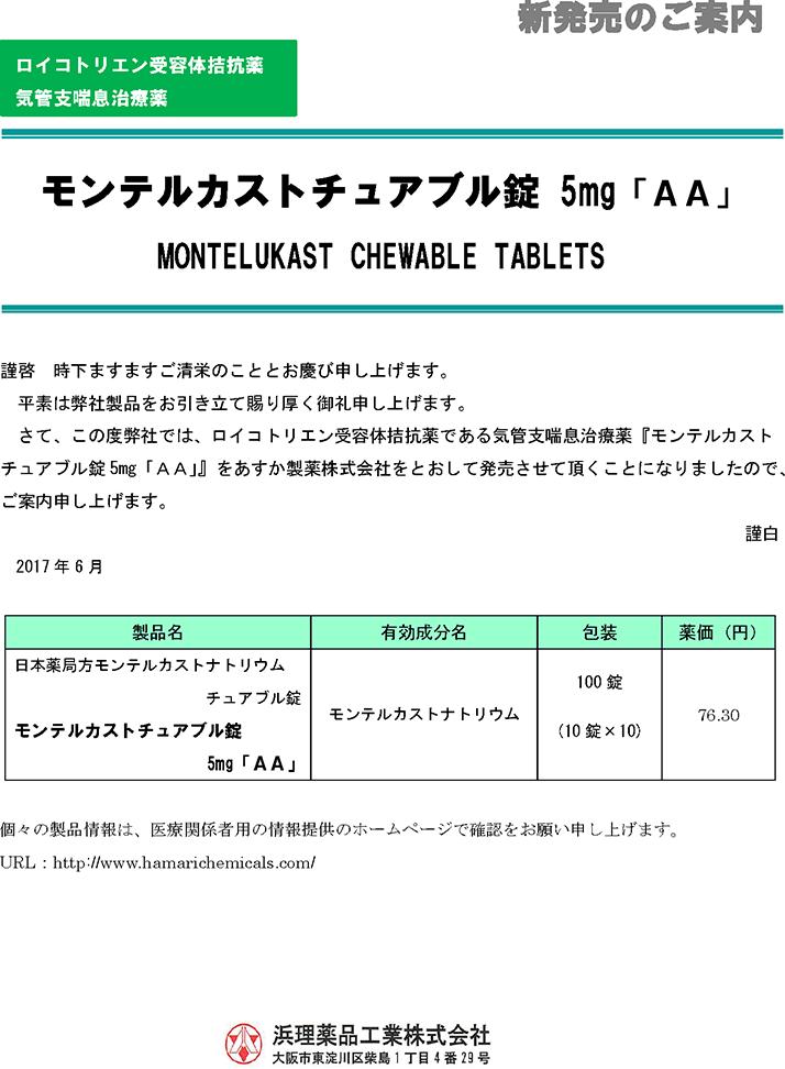hamari-montelukast-chewable-5mg
